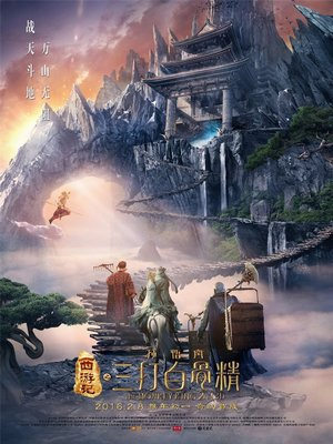 Король обезьян: Начало / The Monkey King the Legend Begins (2016) онлайн