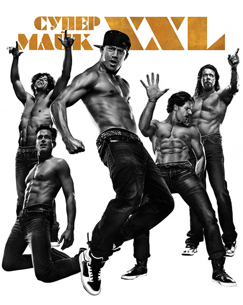 Супер Майк XXL / Magic Mike XXL (2015) онлайн
